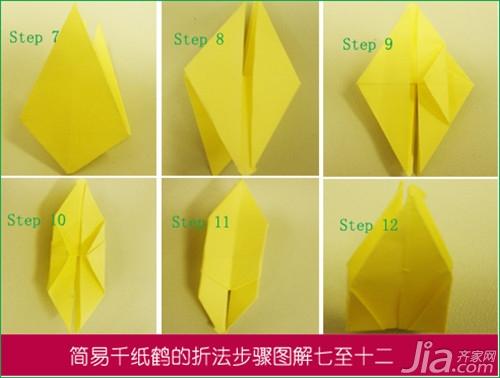 怎么折千纸鹤及千纸鹤折法图解
